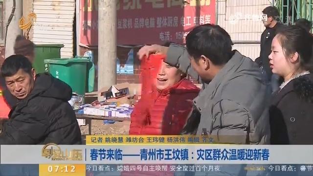 【闪电新闻排行榜】春节来临——青州市王坟镇:灾区群众温暖迎新春
