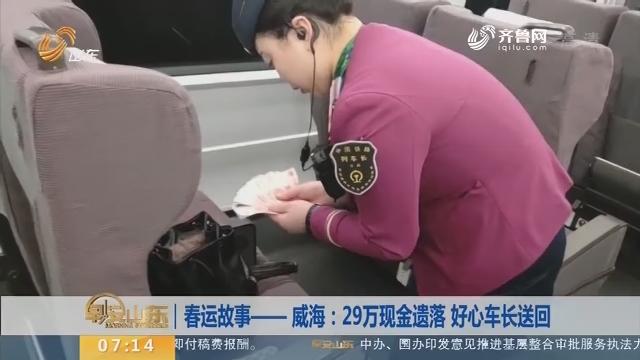 【闪电新闻排行榜】春运故事——威海:29万现金遗落 好心车长送回
