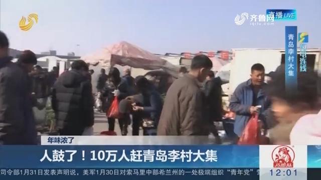 【闪电连线】年味浓了:人鼓了!10万人赶青岛李村大集