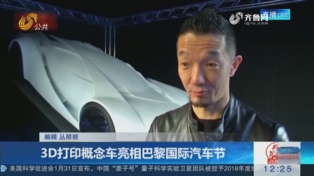 3D打印概念车亮相巴黎国际汽车节