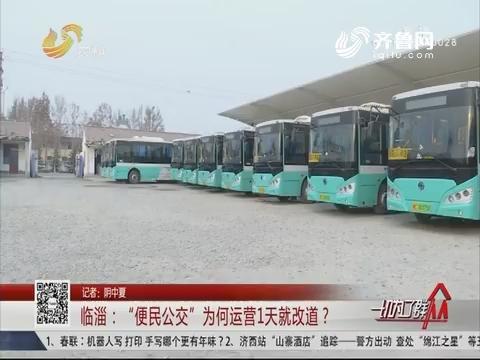 """临淄:""""便民公交""""为何运营1天就改道?"""