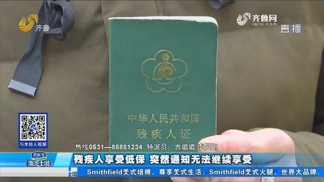 邹城:残疾人享受低保 突然通知无法继续享受