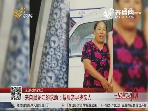 【来自东北的求助】来自黑龙江的求助:帮母亲寻找亲人