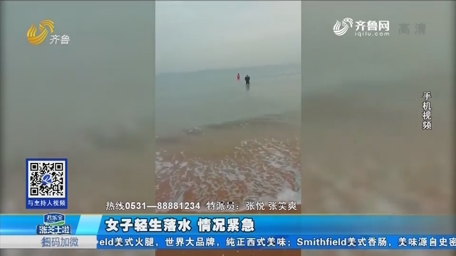 青岛:女子轻生落水 情况紧急