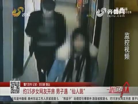 """【警方发布】济南:约15岁女网友开房 男子遇""""仙人跳"""""""