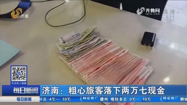 济南:粗心旅客落下两万七现金