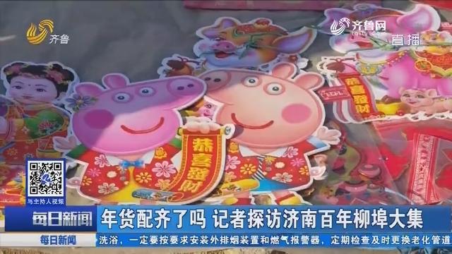 年货配齐了吗 记者探访济南百年柳埠大集