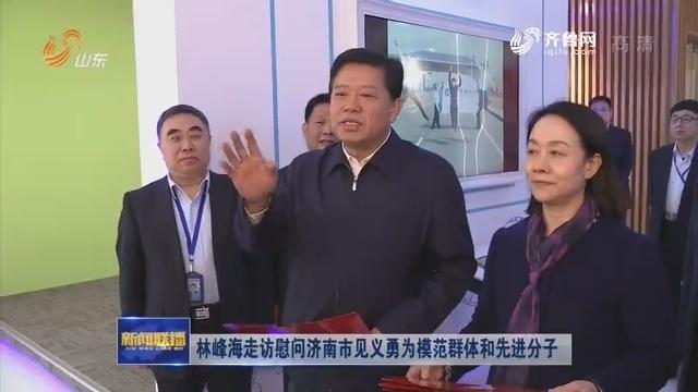 林峰海走访慰问济南市见义勇为模范群体和先进分子