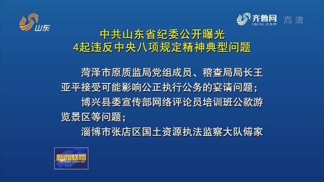 中共山东省纪委公开曝光4起违反中央八项规定精神典型问题