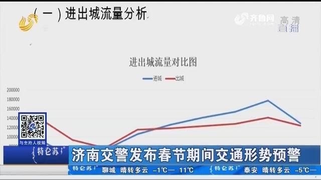 济南交警发布春节期间交通形势预警