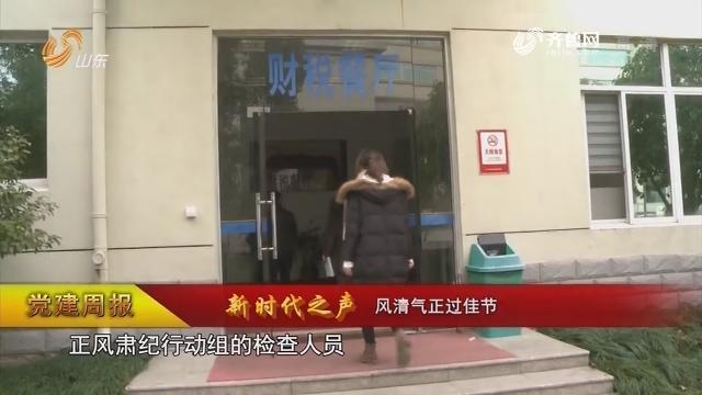 【党建周报】新时代之声:风清气正过佳节