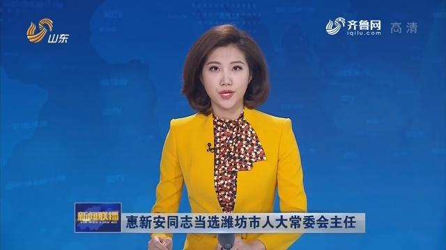 惠新安同志当选潍坊市人大常委会主任
