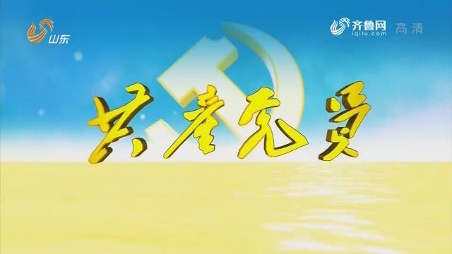 20190201《共产党员》:中国梦新创作歌曲展播——信仰