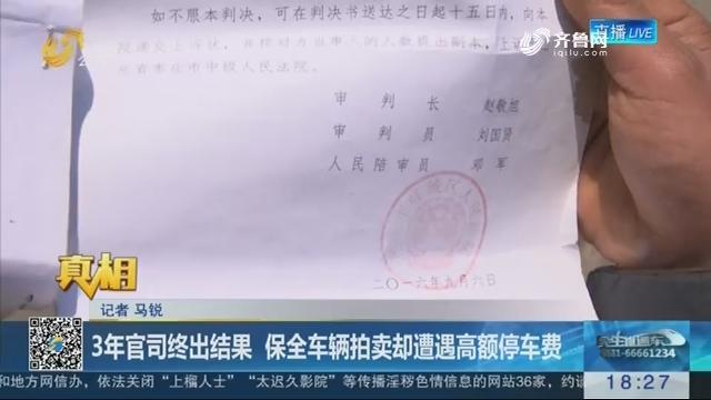 【真相】枣庄:3年官司终出结果 保全车辆拍卖却遭遇高额停车费