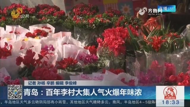 【年味儿浓了】青岛:百年李村大集人气火爆年味浓