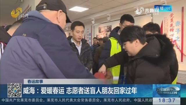 【春运故事】威海:爱暖春运 志愿者送盲人朋友回家过年