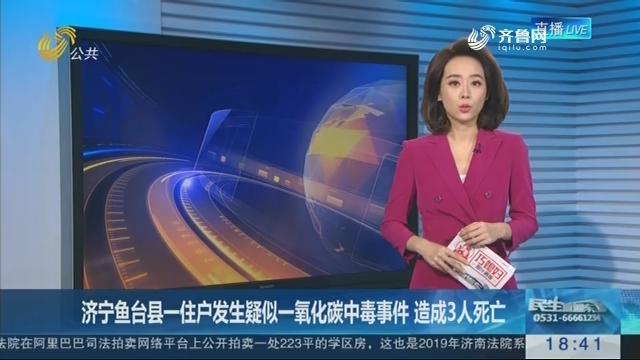 济宁鱼台县一住户发生疑似一氧化碳中毒事件 造成3人死亡