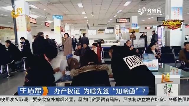 """潍坊:办产权证 为啥先签""""知晓函""""?"""