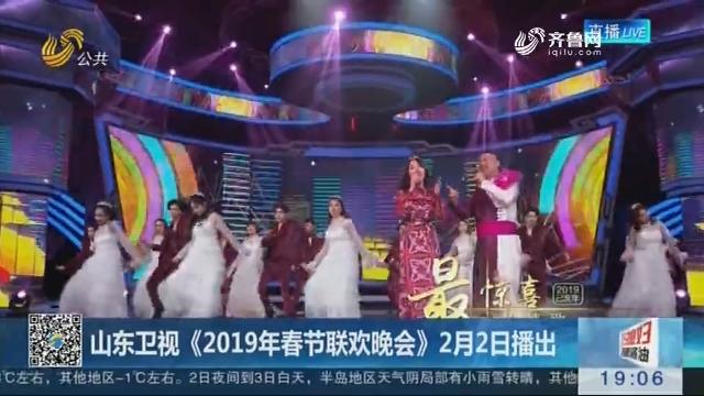 山东卫视《2019年春节联欢晚会》2月2日播出