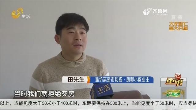 【重磅】潍坊:小区要交房 业主不敢接?
