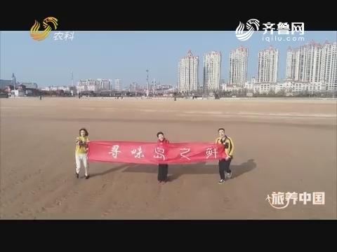 20190201《旅养中国》:寻味岛之鲜(上)