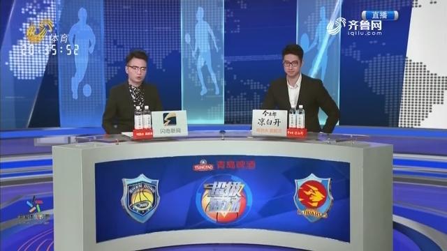 山东西王VS深圳马可波罗(中)