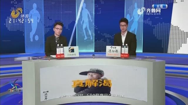 山东西王VS深圳马可波罗(下)