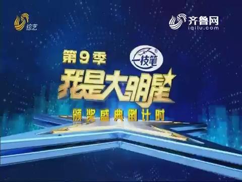 20190201《我是大明星》:第九季《我是大明星》年度总决赛颁奖盛典