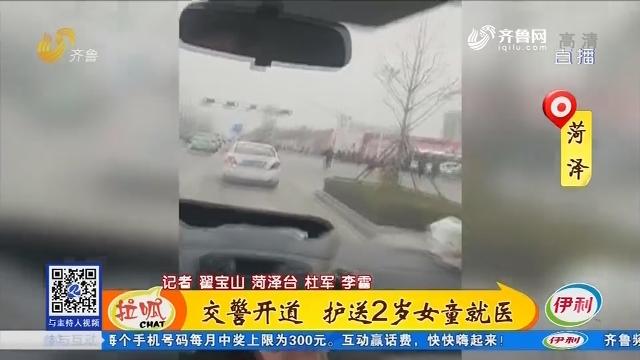 菏泽:交警开道 护送2岁女童就医