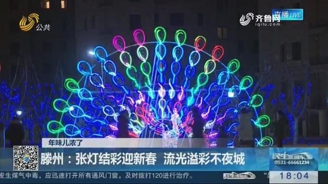 【年味儿浓了】滕州:张灯结彩迎新春 流光溢彩不夜城