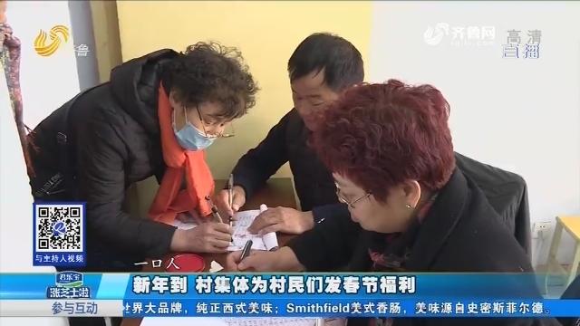 章丘:新年到 村集体为村民们发春节福利