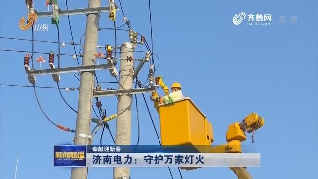 【奉献迎新春】济南电力:守护万家灯火