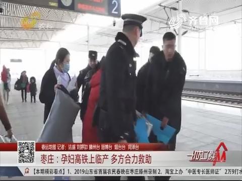 【春运地图】枣庄:孕妇高铁上临产 多方合力救助