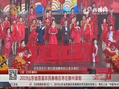 2019山东省首届农民春晚在枣庄滕州录制