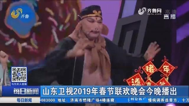 山东卫视2019年春节联欢晚会2月2日晚播出