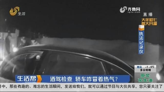 济宁:酒驾检查 轿车咋冒着热气?