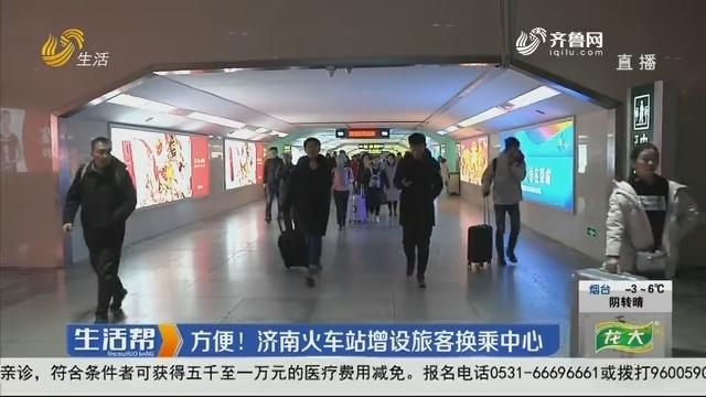 方便!济南火车站增设旅客换乘中心