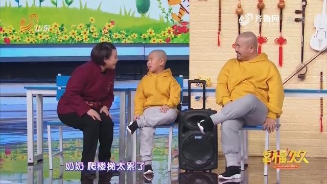 2019山东卫视春晚:王小利、李琳、王亮、黄思博表演小品《育儿大作战》