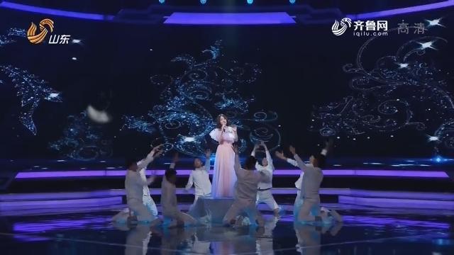2019山东卫视春晚:杨钰莹演唱歌曲《传奇》