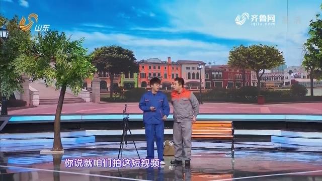2019山东卫视春晚:小品《我要成名》