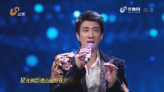 2019山东卫视春晚:王力宏演唱歌曲《星光》