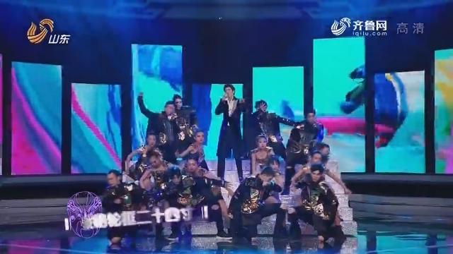 2019山东卫视春晚:王力宏歌曲串烧《盖世英雄》《需要人陪》《改变自己》