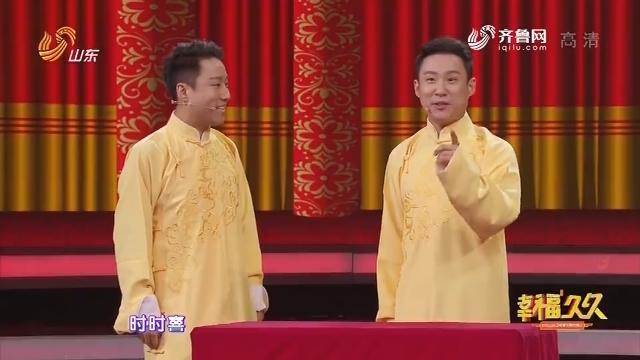 2019山东卫视春晚:郭阳、郭亮表演相声《我叫国庆》
