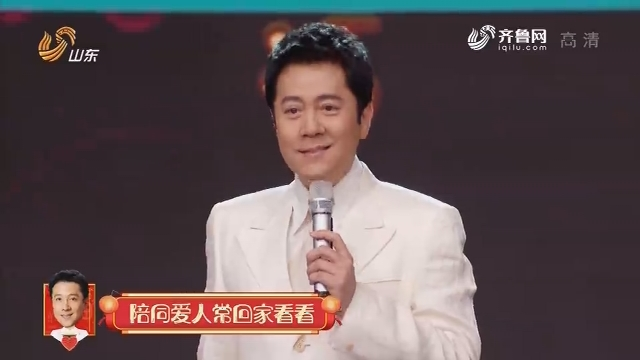 2019山东卫视春晚:蔡国庆、王菊演唱歌曲《常回家看看》