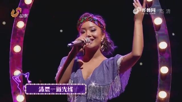 2019山东卫视春晚:王菊演唱歌曲《我喜欢你》
