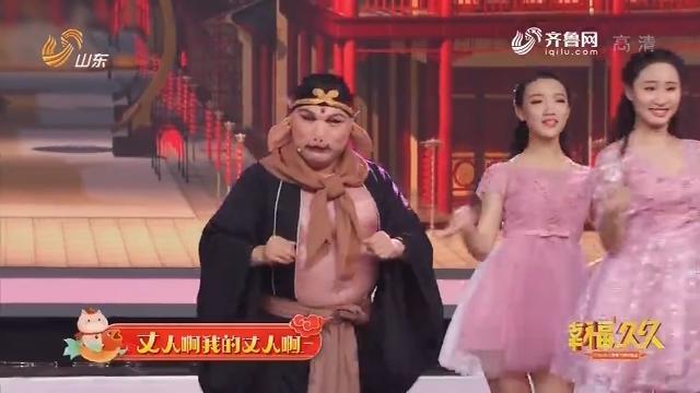 2019山东卫视春晚:马德华、魏慧丽表演唱《二师兄回来了》
