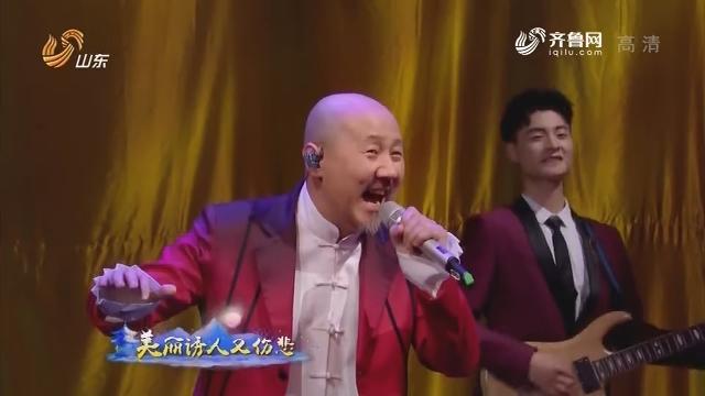 2019山东卫视春晚:腾格尔演唱歌曲《桃花源》