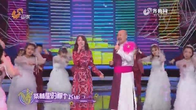 2019山东卫视春晚:腾格尔、杨钰莹演唱歌曲《茶山情歌》