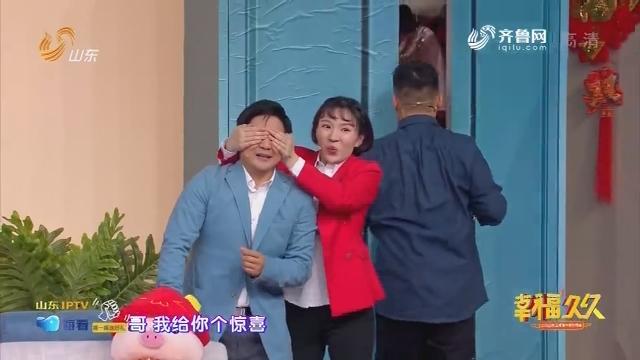 2019山东卫视春晚:小品《最初的信仰》