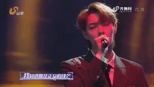 2019山东卫视春晚:坤音四子ONER演唱歌曲《最初的信仰》